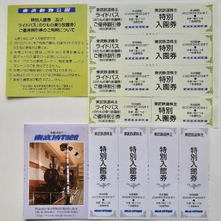 東武動物公園無料入園券4枚ライドパス割引券4枚&東武博物館無料入館券4枚(動物園)