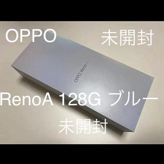 アンドロイド(ANDROID)のOPPO Reno A 128GB ブルー(スマートフォン本体)