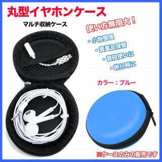 丸型 イヤホンケース ■ブルー マルチポーチ(その他)