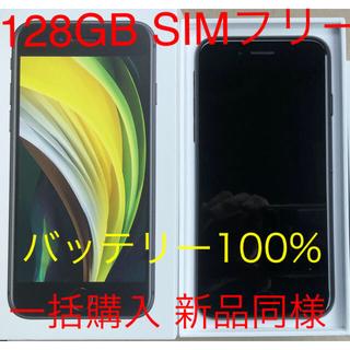 アップル(Apple)のiphone se 第2世代 128GB MXD02J/A ブラック 新品同様(スマートフォン本体)