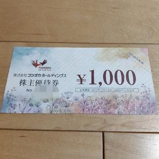 コシダカ 株主優待券 10000円分(その他)