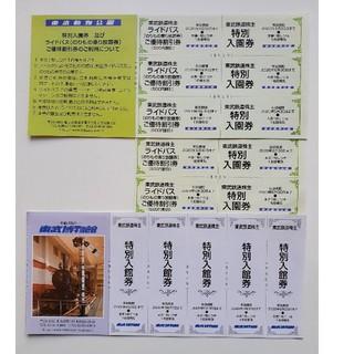 東武動物公園無料入園券5枚ライドパス割引券5枚&東武博物館無料入館券5枚(動物園)