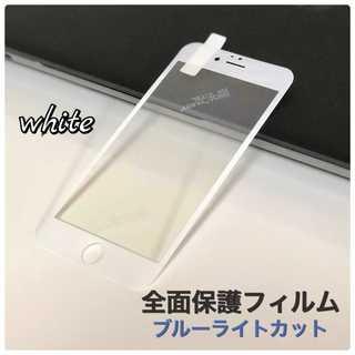 ホワイト大人気 ブルーライト ガラスフィルム  目の保護!(保護フィルム)