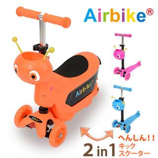 キックスクーター 子ども用 三輪車 キックボード 子供 キッズ キッズスクーター(三輪車)