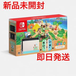 ニンテンドースイッチ(Nintendo Switch)のNintendo Switch あつまれ どうぶつの森セット 同梱版(家庭用ゲーム機本体)