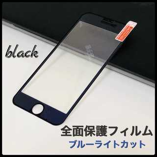 ブラック大人気 ブルーライト ガラスフィルム  目の保護!(保護フィルム)