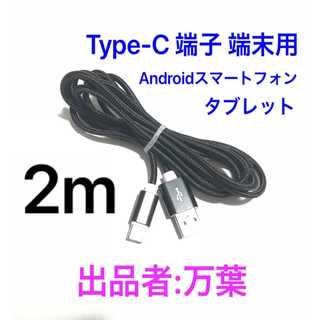 ブラック 2m 1本 Type-C 充電器 typeC USBケーブル(バッテリー/充電器)