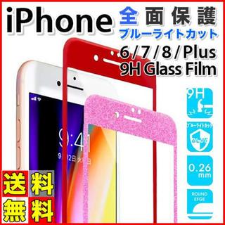 送料無料 iPhone ブルーライトカット ガラスフィルム 6 7 8 plus(保護フィルム)
