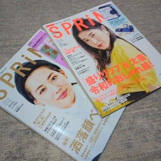 タカラジマシャ(宝島社)のスプリング 雑誌2冊(ファッション)