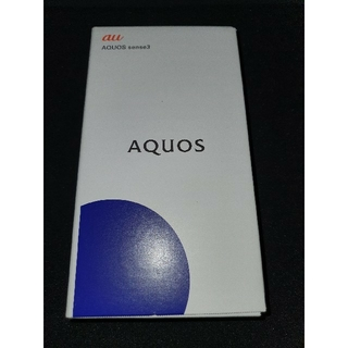 AQUOSsense3新品未使用未開封 SIMフリー 各色 (スマートフォン本体)