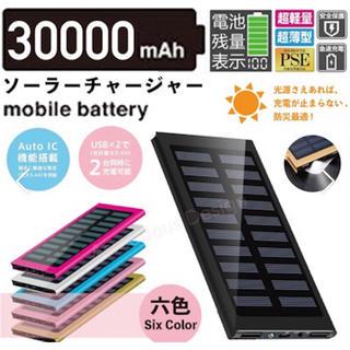 即購入OK!即発送!ソーラーモバイルバッテリー PSEマーク ブラック (バッテリー/充電器)