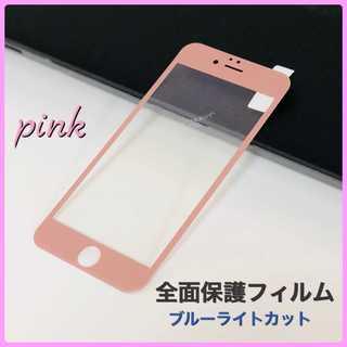 ピンク大人気 ブルーライト ガラスフィルム  目の保護!(保護フィルム)