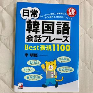 日常韓国語会話フレ-ズBest表現1100(語学/参考書)