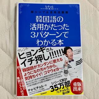 韓国語の活用がたった3パタ-ンでわかる本 ヒチョル式超シンプル活用法講義(語学/参考書)