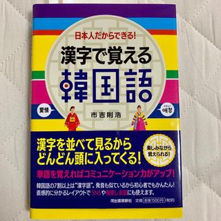 漢字で覚える韓国語 日本人だからできる! 新装版(語学/参考書)