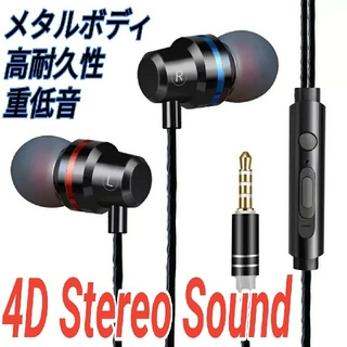 お買い得 イヤホン 有線 3.5mm 重低音 高音質 ハンズフリー 防水IPX4(ヘッドフォン/イヤフォン)