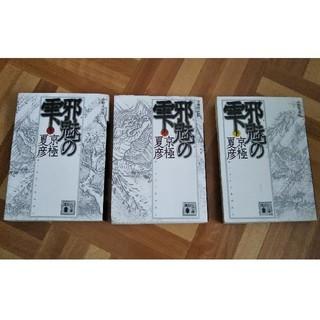 コウダンシャ(講談社)の邪魅の雫 上・中・下巻セット  分冊文庫版(文学/小説)