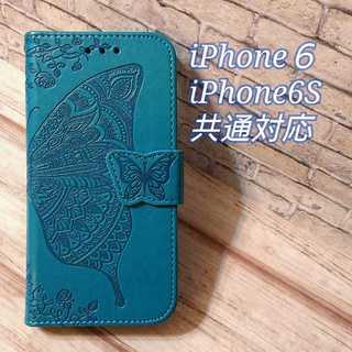 エンボスバタフライ ブルー ターコイズ ◇iPhone6/6S共通対応 ◇L2(iPhoneケース)