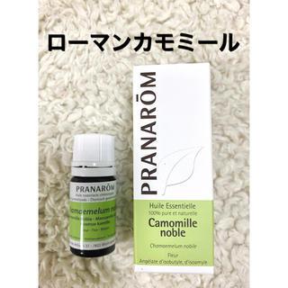 ローマンカモミール PRANAROM プラナロム メディカル アロマオイル (エッセンシャルオイル(精油))