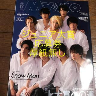 myojo snow man snow man 12月号(アート/エンタメ/ホビー)