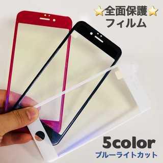 ブルーライトカット? iPhoneケース上から付けれます! SALE?(保護フィルム)
