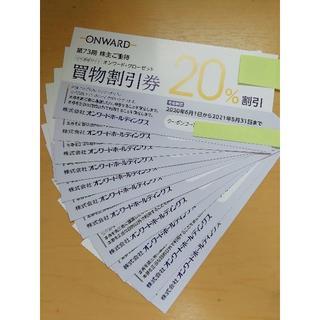 ニジュウサンク(23区)のオンワード 株主優待券 20%割引券12枚(ショッピング)