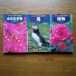 ガッケン(学研)の【ポケット版 学研の図鑑】植物・水の生き物・鳥(絵本/児童書)