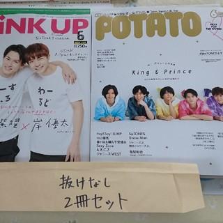 キンプリ 雑誌セット POTATO(アート/エンタメ/ホビー)