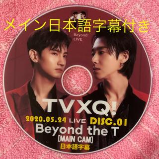 東方神起 Beyond the T DVD メイン日本語字幕ありです。 (K-POP/アジア)