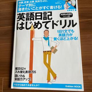 英語日記はじめてドリル 1日1文でも英語力が驚くほど上がる!(語学/参考書)