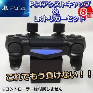プレイステーション4 コントローラー エイム トリガー フリーク eスポーツ(家庭用ゲーム機本体)