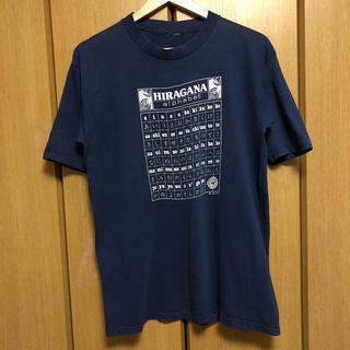 ビームス(BEAMS)のひらがな Tシャツ(Tシャツ/カットソー(半袖/袖なし))