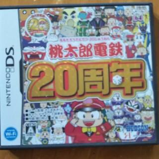 桃太郎電鉄20周年 DS(携帯用ゲームソフト)