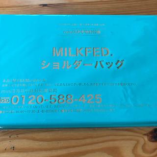 ミルクフェド(MILKFED.)のmini 3月号付録 MILKFED.ショルダーバッグ(ファッション)