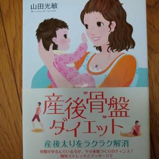 産後骨盤ダイエット(ファッション/美容)