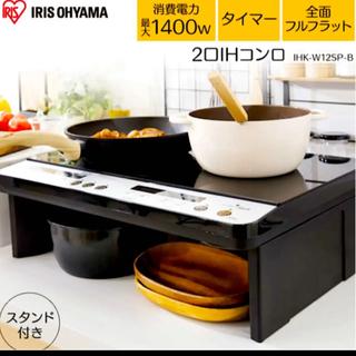 アイリスオーヤマ(アイリスオーヤマ)のアイリスオーヤマ IH 足台付き(調理機器)