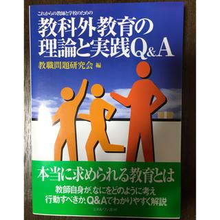 教科外教育の理論と実践Q&A(語学/参考書)