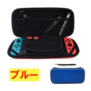 スイッチケース 青 Nintendo Switch Switch Lite(その他)