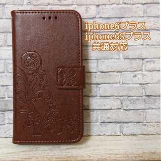 クローバー ブラウン iphone7プラス/8プラス 手帳型ケース ◇M1(iPhoneケース)