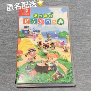 Nintendo Switch - 美品 あつまれどうぶつの森 ソフト