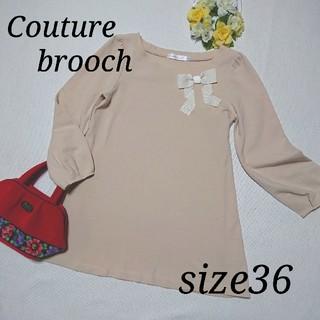 クチュールブローチ(Couture Brooch)のクチュールブローチ おリボン付きチュニック 36サイズ(チュニック)