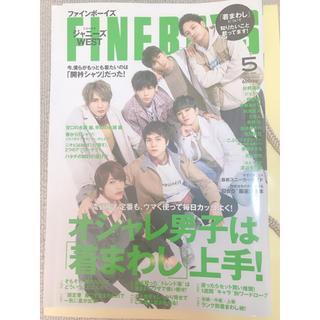 ジャニーズウエスト(ジャニーズWEST)のFINE BOYS ファインボーイズ 5月号 ジャニーズWEST(アイドルグッズ)
