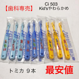 【歯科専売】子供歯ブラシ  トミカ9本