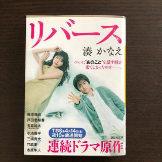 リバース 本 小説(文学/小説)