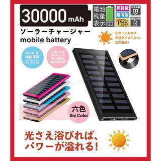 ソーラーパネルモバイルバッテリー30000mA ゴールド (バッテリー/充電器)