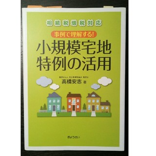 事例で理解する!小規模宅地特例の活用 相続税増税対応(ビジネス/経済)