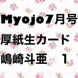 Myojo 厚紙 嶋崎斗亜(アイドルグッズ)