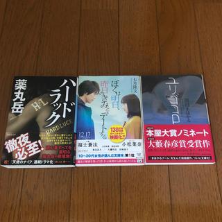 コウダンシャ(講談社)のハ-ドラック他 文庫本セット(文学/小説)