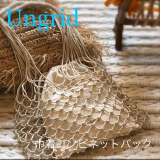 Ungrid - ✾Ungrid✾新品巾着コンビネットBag