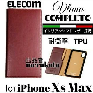 エレコム(ELECOM)のエレコム iPhoneXSMax 手帳型ケース マッローネブラウン(iPhoneケース)
